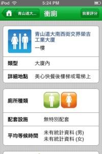 廁所資料1